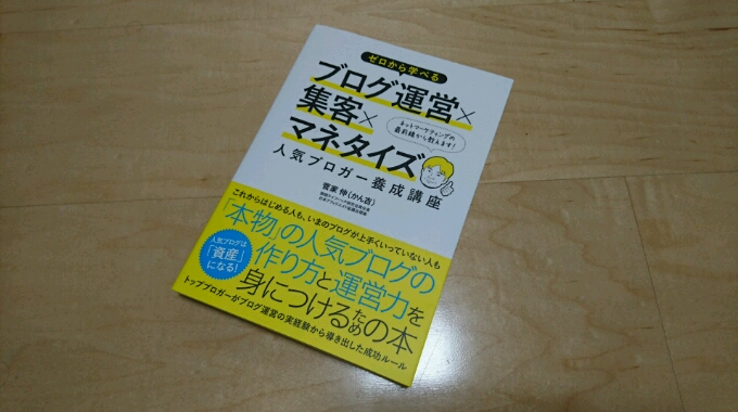 blog_book1_680x380