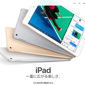 Apple新iPadとスペシャルエディションのiPhone7を発表!