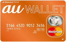 au WALLET(ウォレット)ポイントをWALLETプリペードカードにチャージする方法