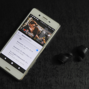 【Xperia】Bluetoothのオーディオコーデック(SBC/AAC)を確認する方法