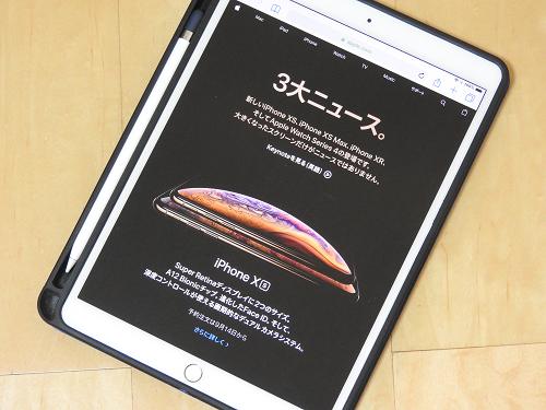 iPhone XS/XS Max/XRどれを買ったらよいのか!スペックの違いを比較して検討